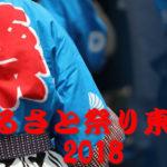 ふるさと祭り東京2018のチケット入手方法と混雑状況を紹介!アクセスと駐車場も!