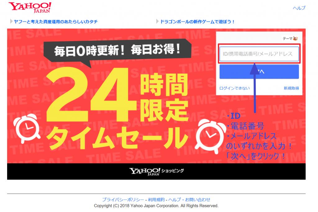 Yahoo!JAPAN荷ログイン画面