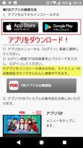 FODのアプリをインストールする