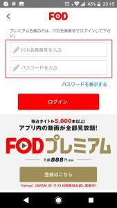 FODログインのために会員番号とパスワードを入力する