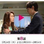 ラブリランの第8話のフル動画無料視聴方法を紹介!原作も無料で見れる方法を調査!