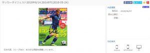 U-NEXTでサッカー雑誌も読める説明画像