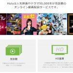 崖っぷちホテルのスピンオフ動画をHulu(オリジナル)で無料視聴する方法は?