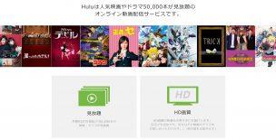 Huluの説明画像