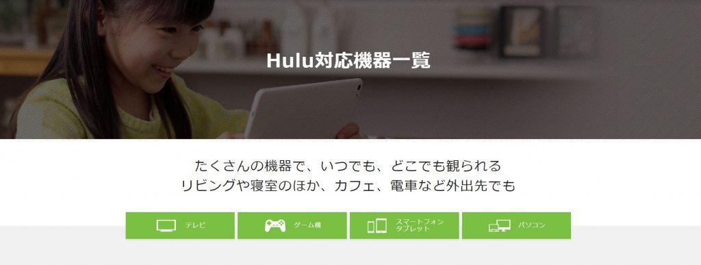 Huluがマルチデバイス対応である説明