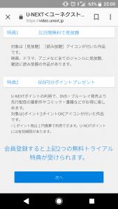 U-NEXT登録画面その2