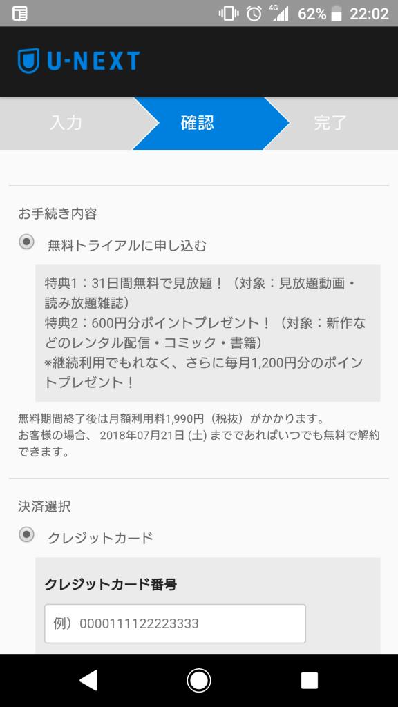 U-NEXT登録画面その4