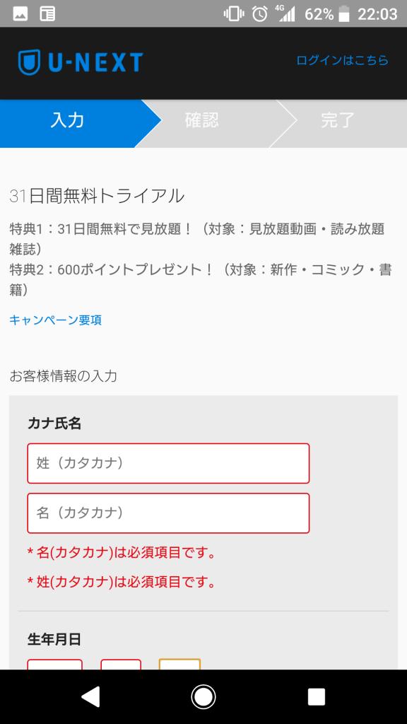 U-NEXT登録画面その3