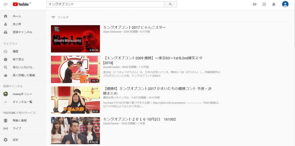 YouTubeでキングオブコントが見れる証拠