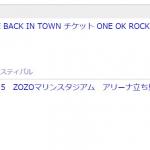エルレ復活ライブのチケット購入方法と倍率を予想!当日券の買い方も調査!価格高騰中!?