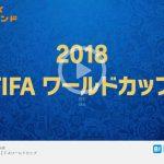 W杯2018|日本対ベルギーをスマホで見逃しフル動画で見る方法はコチラ