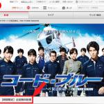 【ドラマ】コードブルーの全シリーズのフル動画を視聴!無料で全話見る方法はコチラ!
