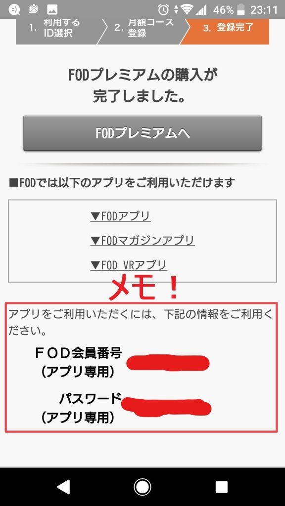 FODアプリに必要な情報をメモする