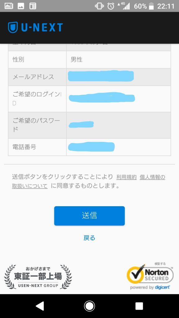 U-NEXT登録画面その5