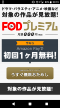 FODが1ヶ月無料で使える