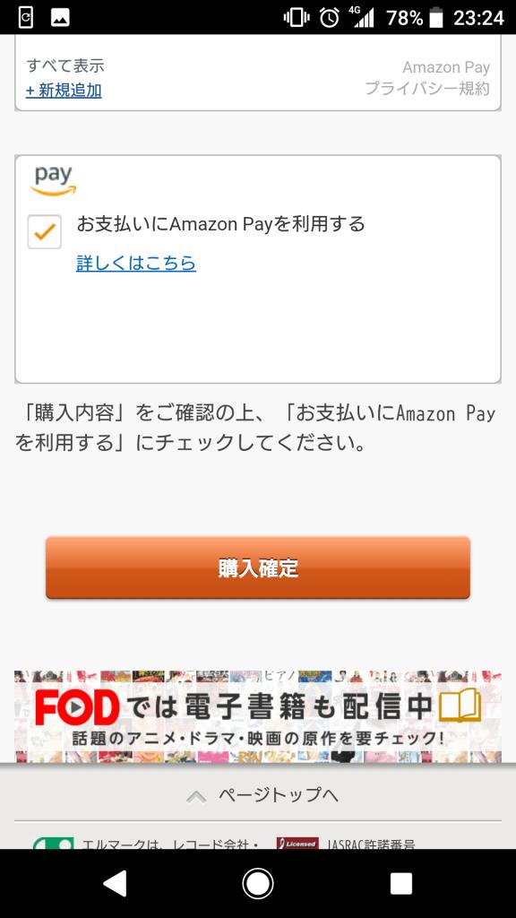 支払い方法でAmazon payを選択する
