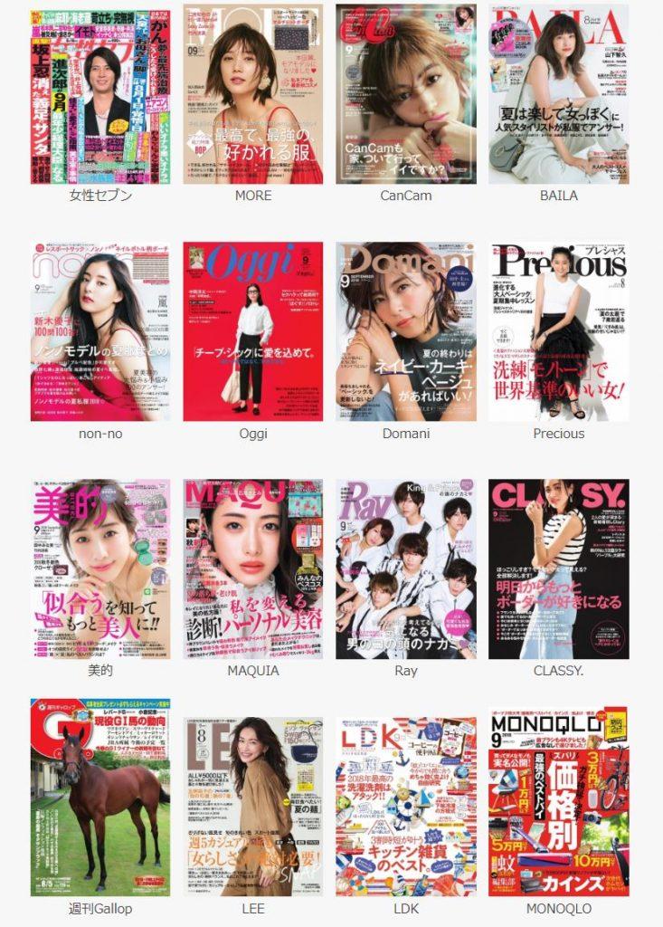 FODで見れる雑誌の紹介