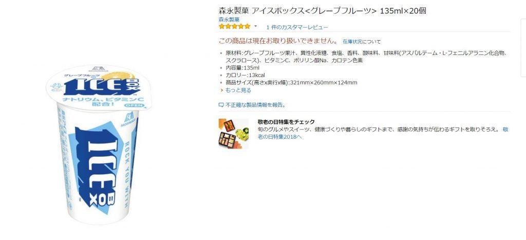Amazonでアイスボックスが在庫切れ