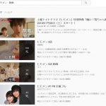 【ドラマ】ヒモメンの動画を無料で見る方法は?youtube・pandoraで見れる?