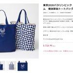 横浜捺染(なっせん)トートバッグの再販はいつ?販売店や通販での購入方法を調査!