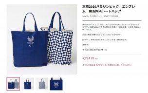 横浜捺染トートバッグが在庫切れになている説明