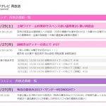 ワンピース空島編の安室奈美恵出演版の再放送の日程と見逃し動画を無料でフルで見る方法は?
