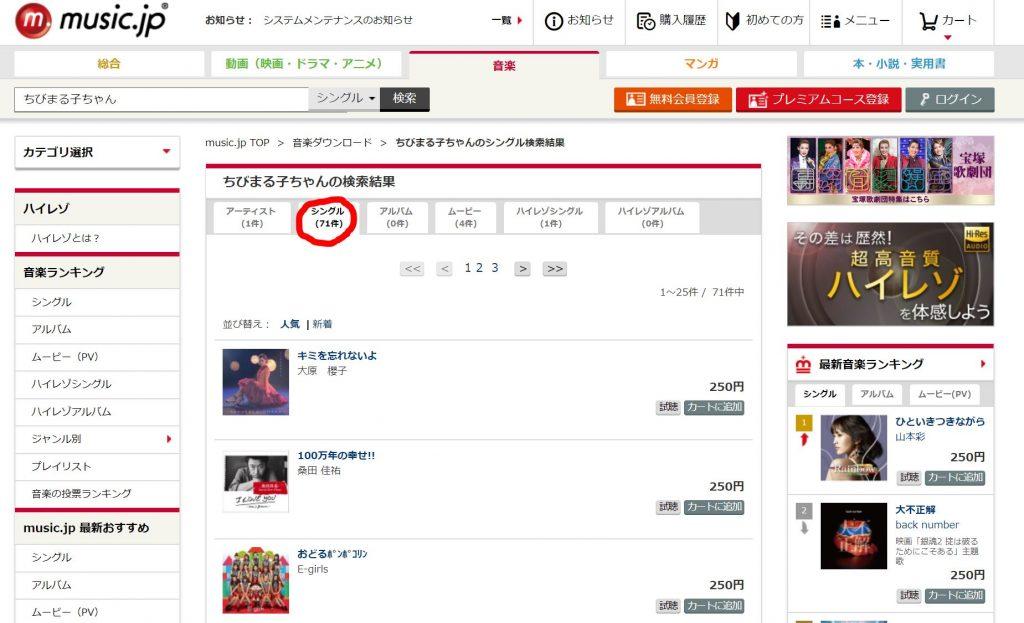 music.jpにちびまる子ちゃんんの曲が71曲もある