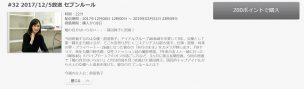 FODでセブンルールの前田敦子の回が見れる説明