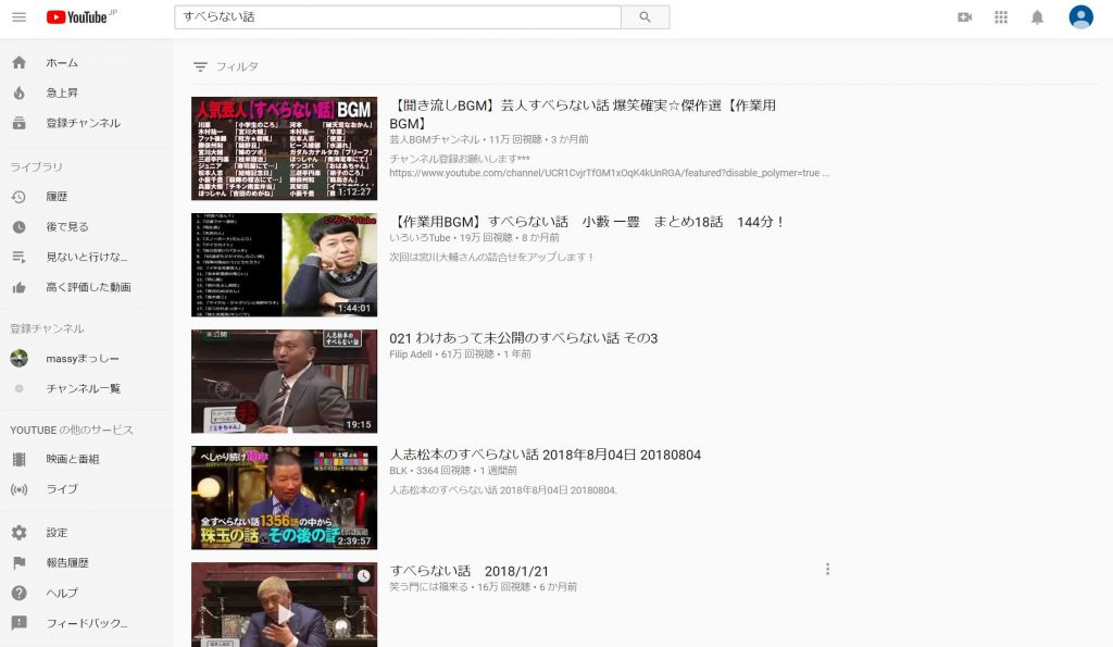 YouTubeですべらない話の動画があるか確認