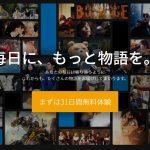 【映画】銀魂(実写版)の地上波放送の見逃し動画を無料でフルで見る方法は?