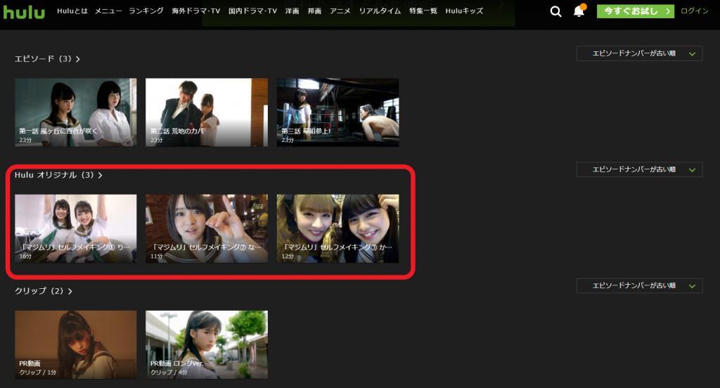 Huluでマジムリ学園のオリジナル動画が見れる証拠画像