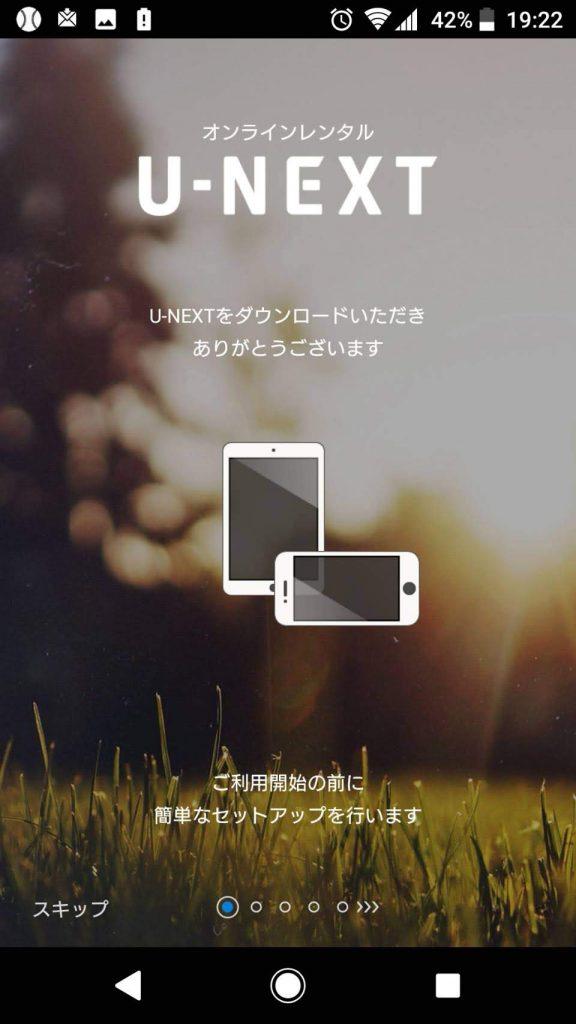 U-NEXTのアプリをダウンロード