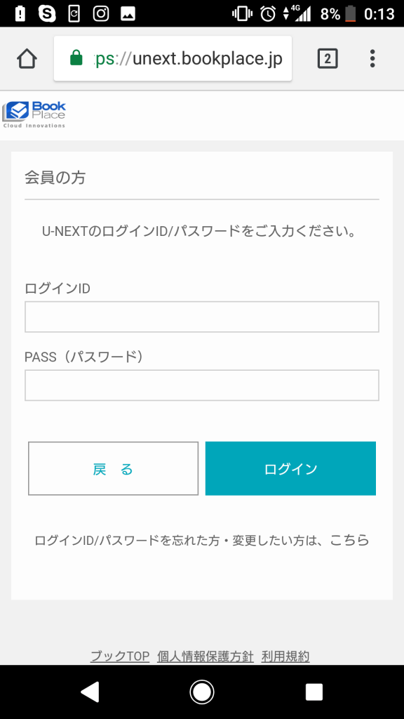 Book Placeにログイン