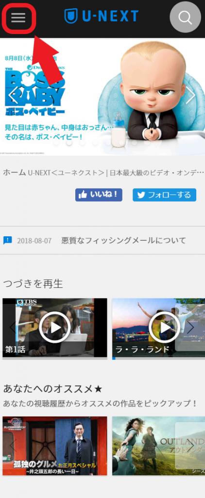 ウェブのU-NEXTのホーム画面