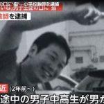中村将の顔写真や勤める小学校や出身高校・大学を調査!事件現場の大学はどこ?