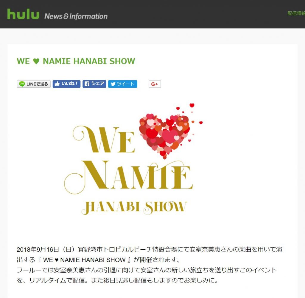 Huluで安室奈美恵引退花火ショーの見逃し配信が見れる