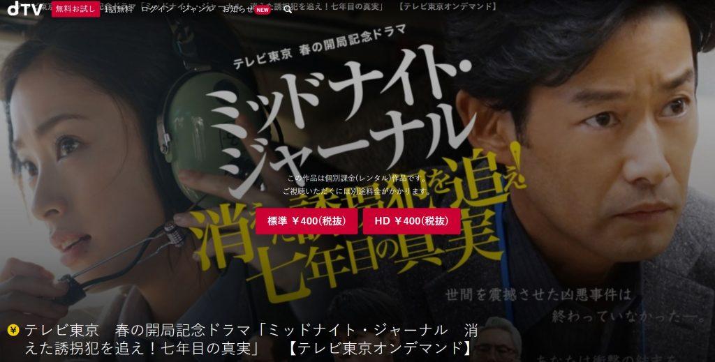 dTVでテレビ東京のスペシャルドラマが見れる