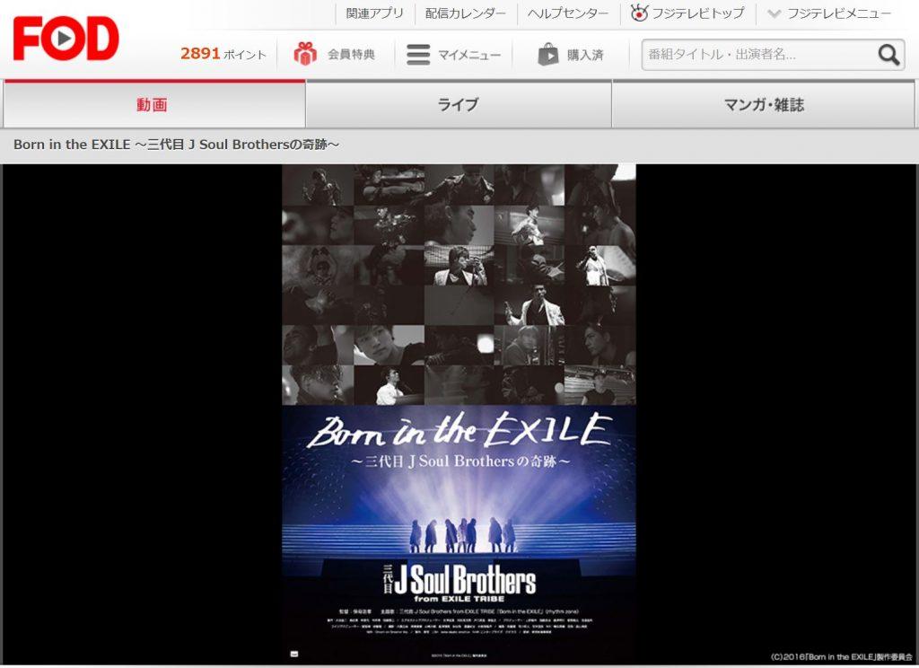 FODで三代面J Soul Brothersの特別動画が見れる