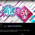 【2018】有吉の壁10の見逃し動画を無料視聴する方法を紹介!再放送の日程も調査!