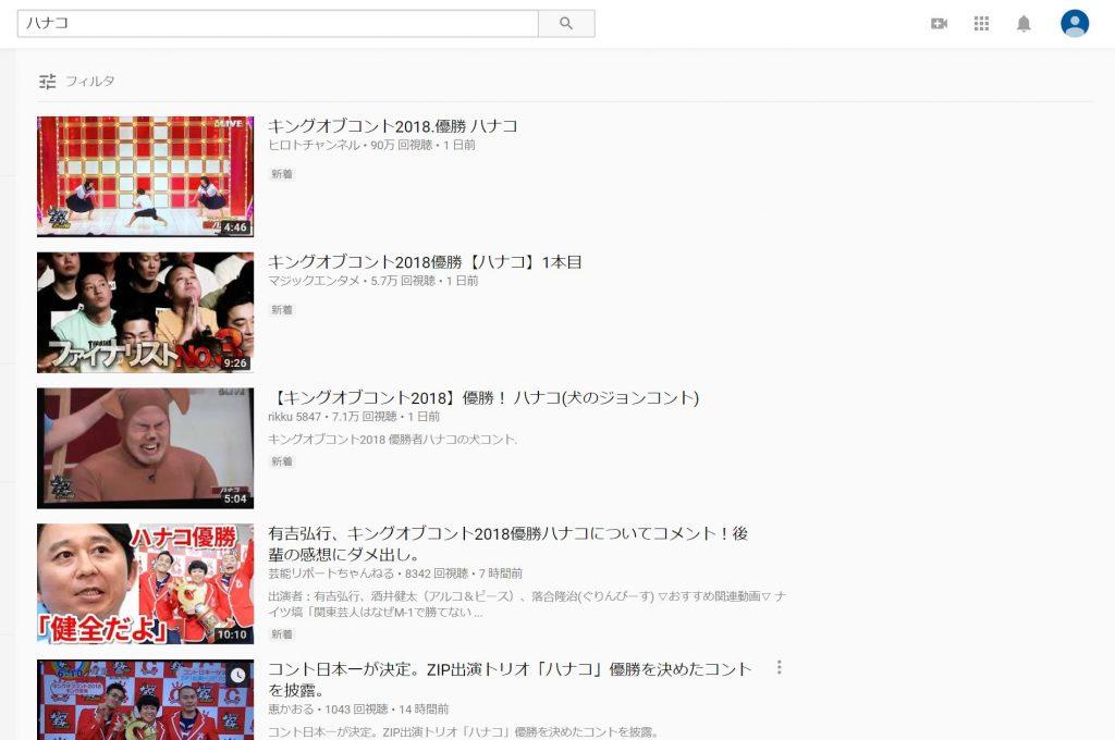 YouTubeでハナコの動画を検索している
