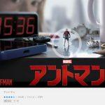 【映画】アントマンの見逃した地上波放送のフル動画を高画質で無料で見る方法を紹介!再放送は?