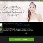 安室奈美恵引退スペシャル特番(9月18日)の見逃し動画を無料視聴する方法は?再放送日程も
