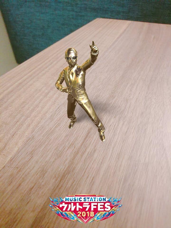 ダンシングタモリの実際の写真