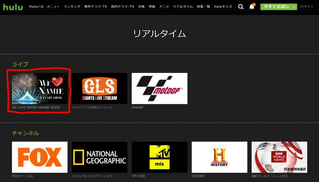 パソコンを使ってHuluで安室奈美恵花火ショー2019の生配信動画を見る方法