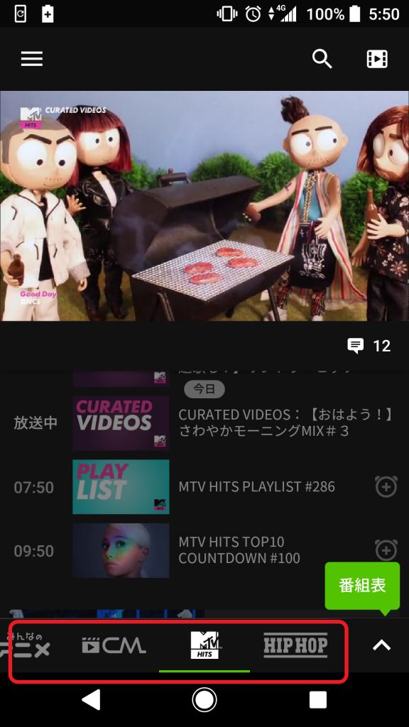 チャンネルを選択して、好きな番組を視聴する