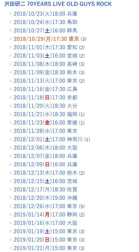 チケストで取扱のある沢田研二のコンサート日程