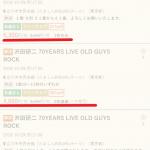沢田研二のコンサートツアーチケットの最安値は?代替公演の日程も調査!
