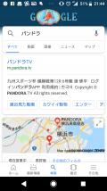 パンドラを検索してみた