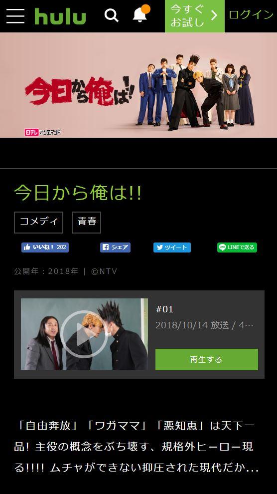 Huluでドラマ「今日から俺は!!」が見れる
