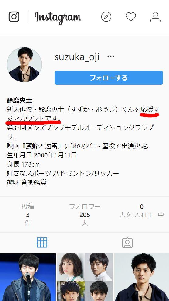 鈴鹿央士を応援するインスタのアカウント